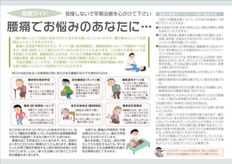 腰痛の種類と治療方針について